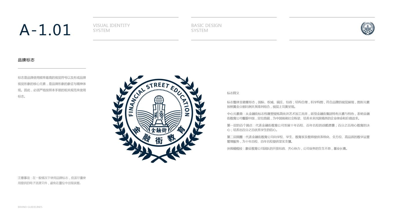 金融街教育公司VI設計中標圖3