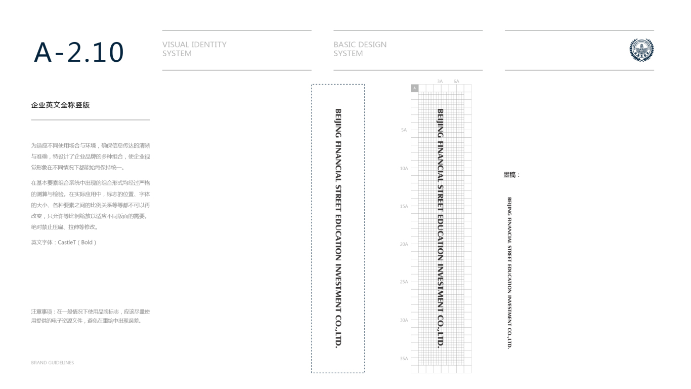 金融街教育公司VI設計中標圖19