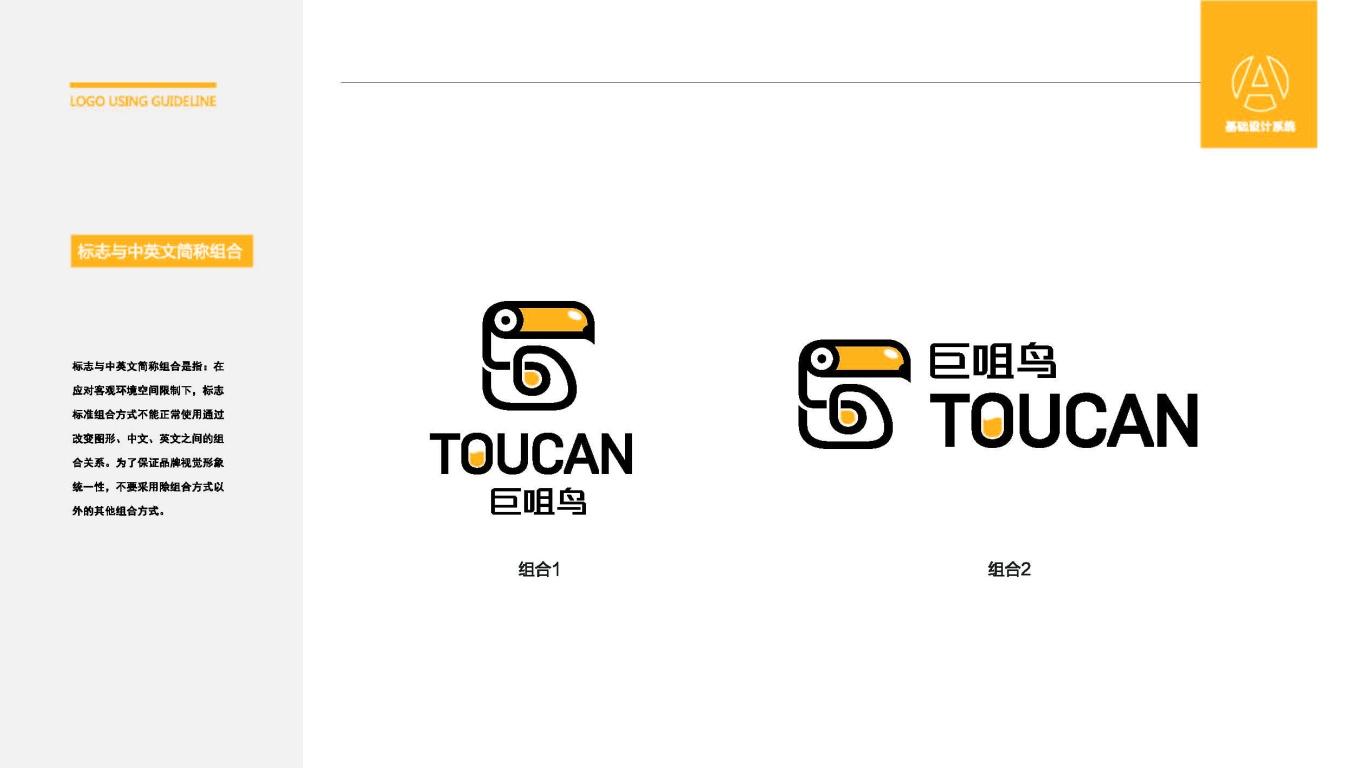 巨咀鸟科技品牌LOGO万博手机官网中标图3