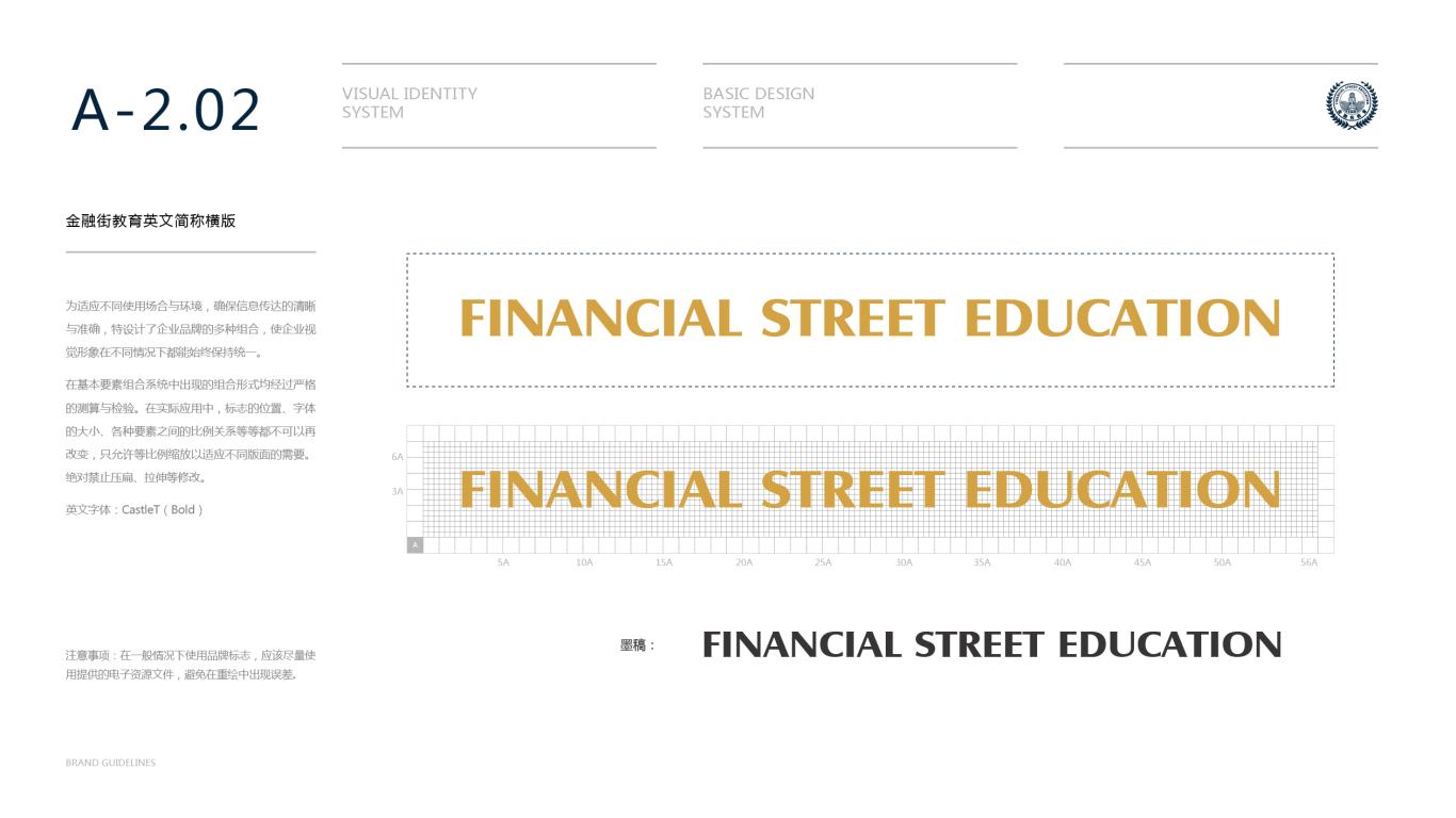 金融街教育公司VI設計中標圖11