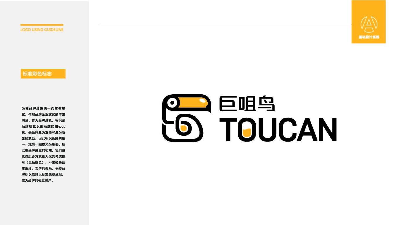 巨咀鸟科技品牌LOGO万博手机官网中标图2