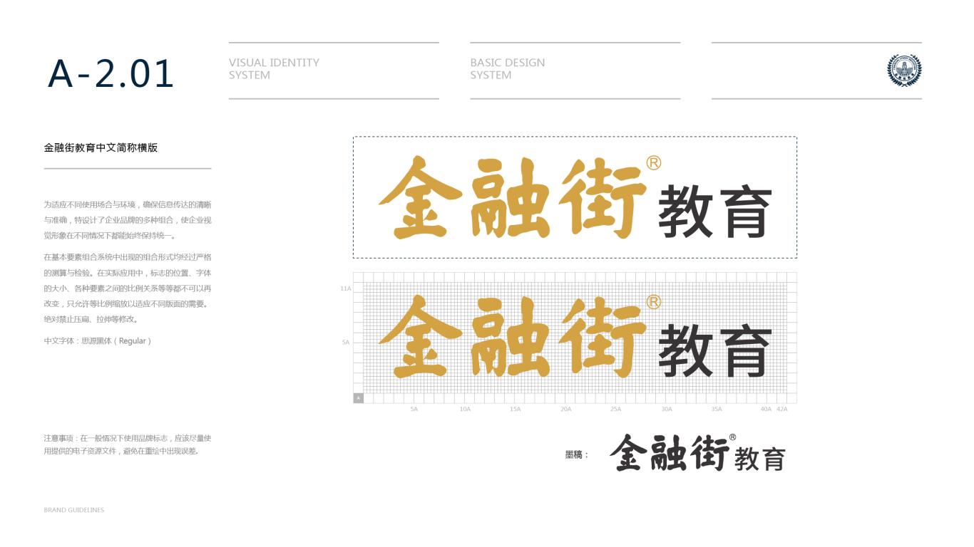 金融街教育公司VI設計中標圖10