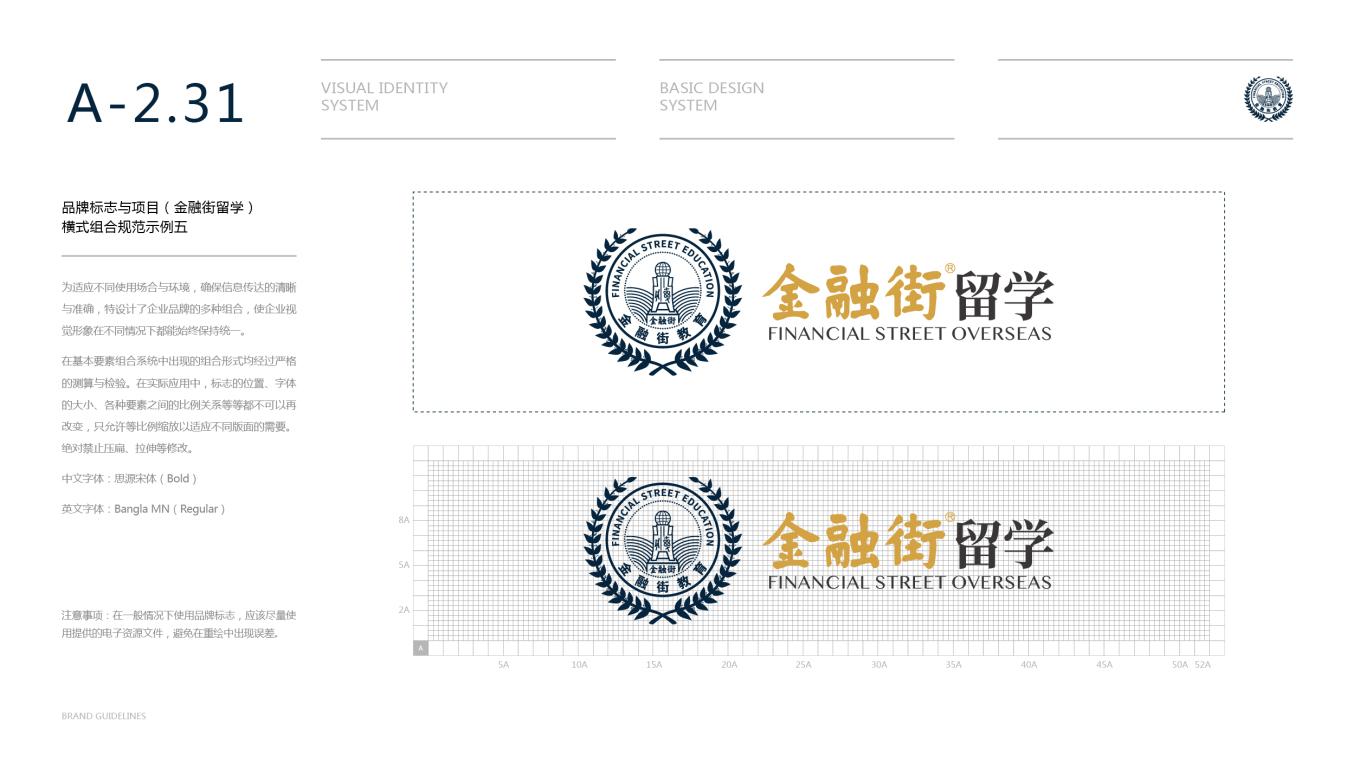 金融街教育公司VI設計中標圖40