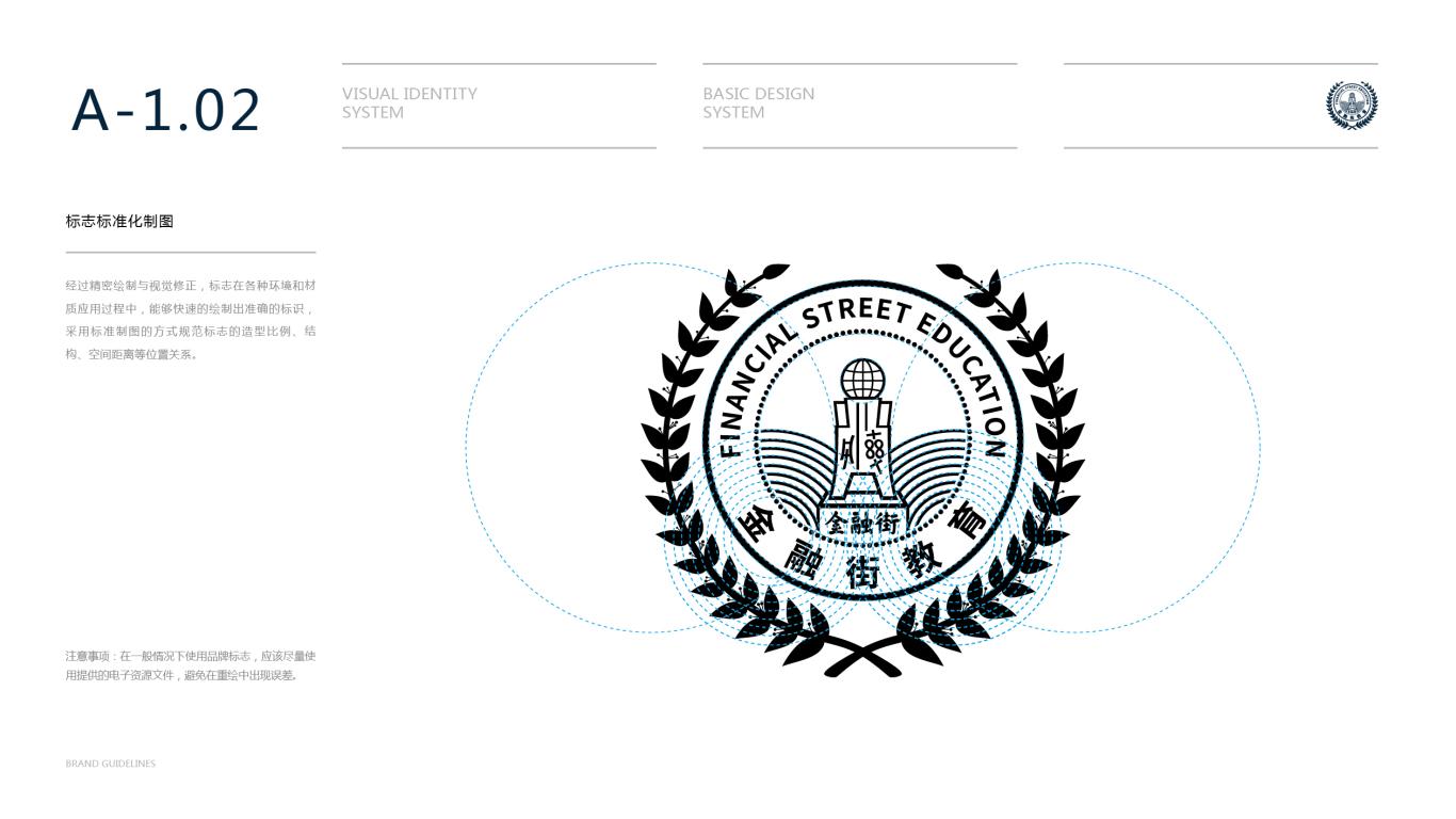 金融街教育公司VI設計中標圖4