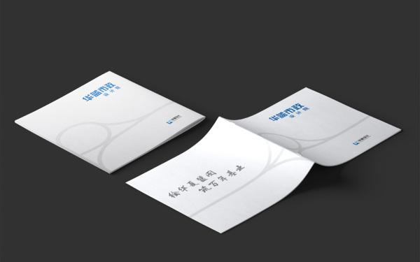 广西华蓝市政设计院画册设计