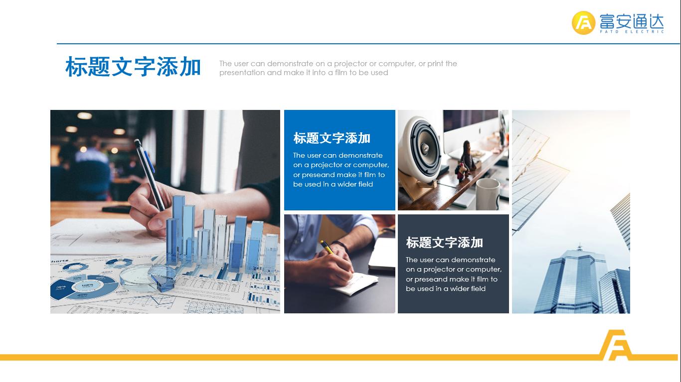 祺润制冷设备品牌VI设计中标图3