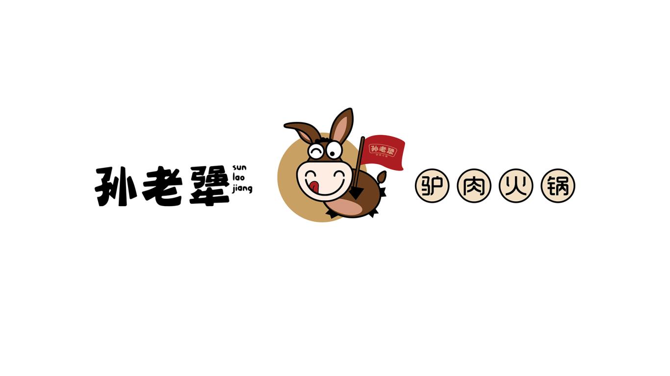 孙老犟驴肉火锅餐饮品牌LOGO设计中标图2