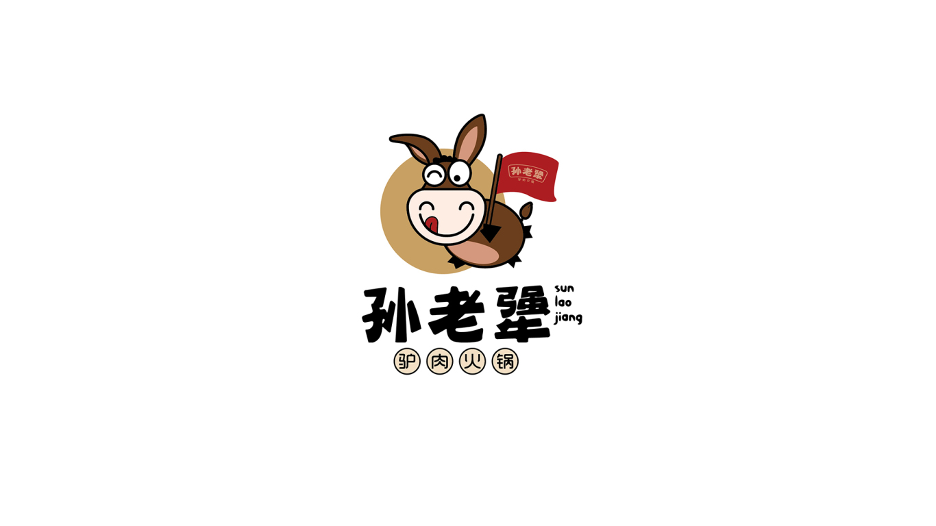 孙老犟驴肉火锅餐饮品牌LOGO设计中标图1