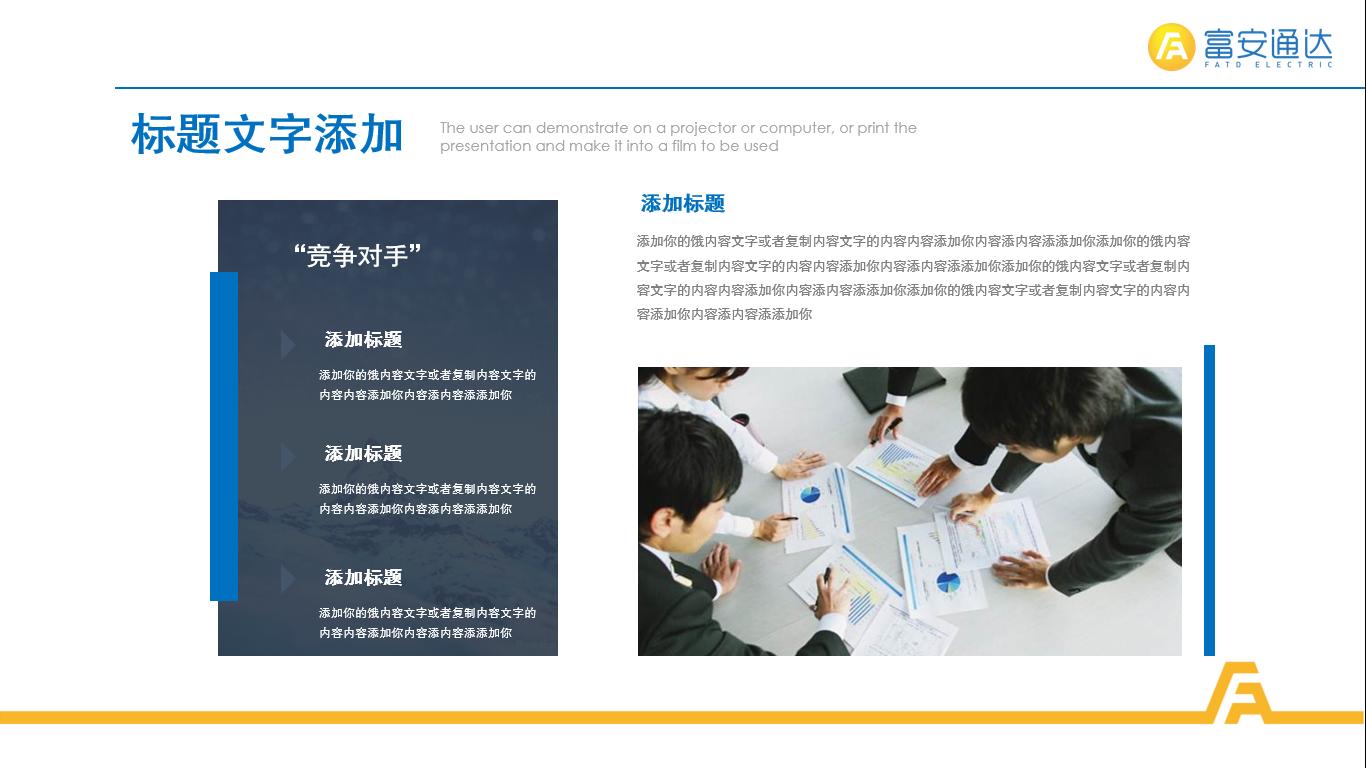 祺潤制冷設備品牌VI設計中標圖4