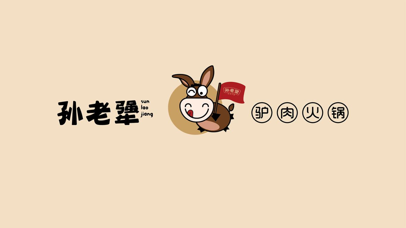 孙老犟驴肉火锅餐饮品牌LOGO设计中标图3