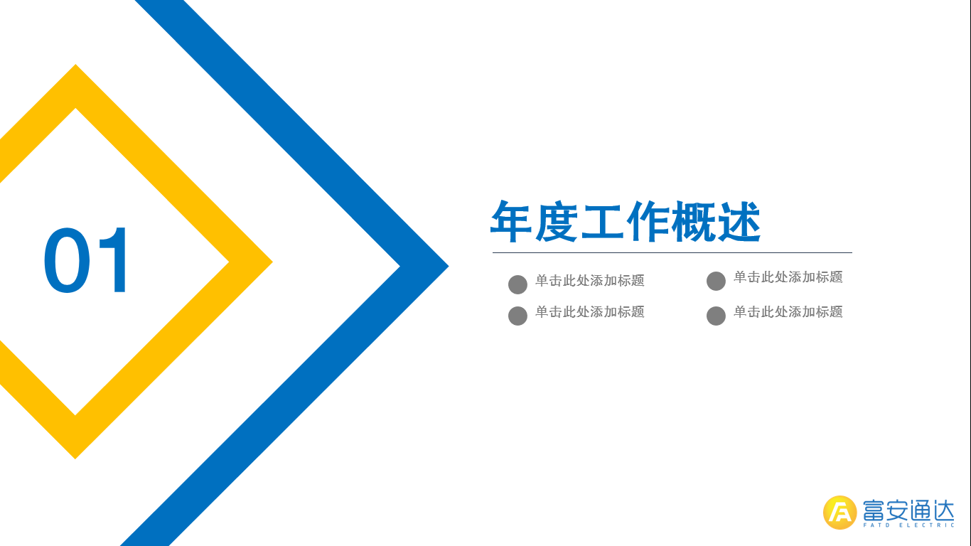 祺润制冷设备品牌VI设计中标图2