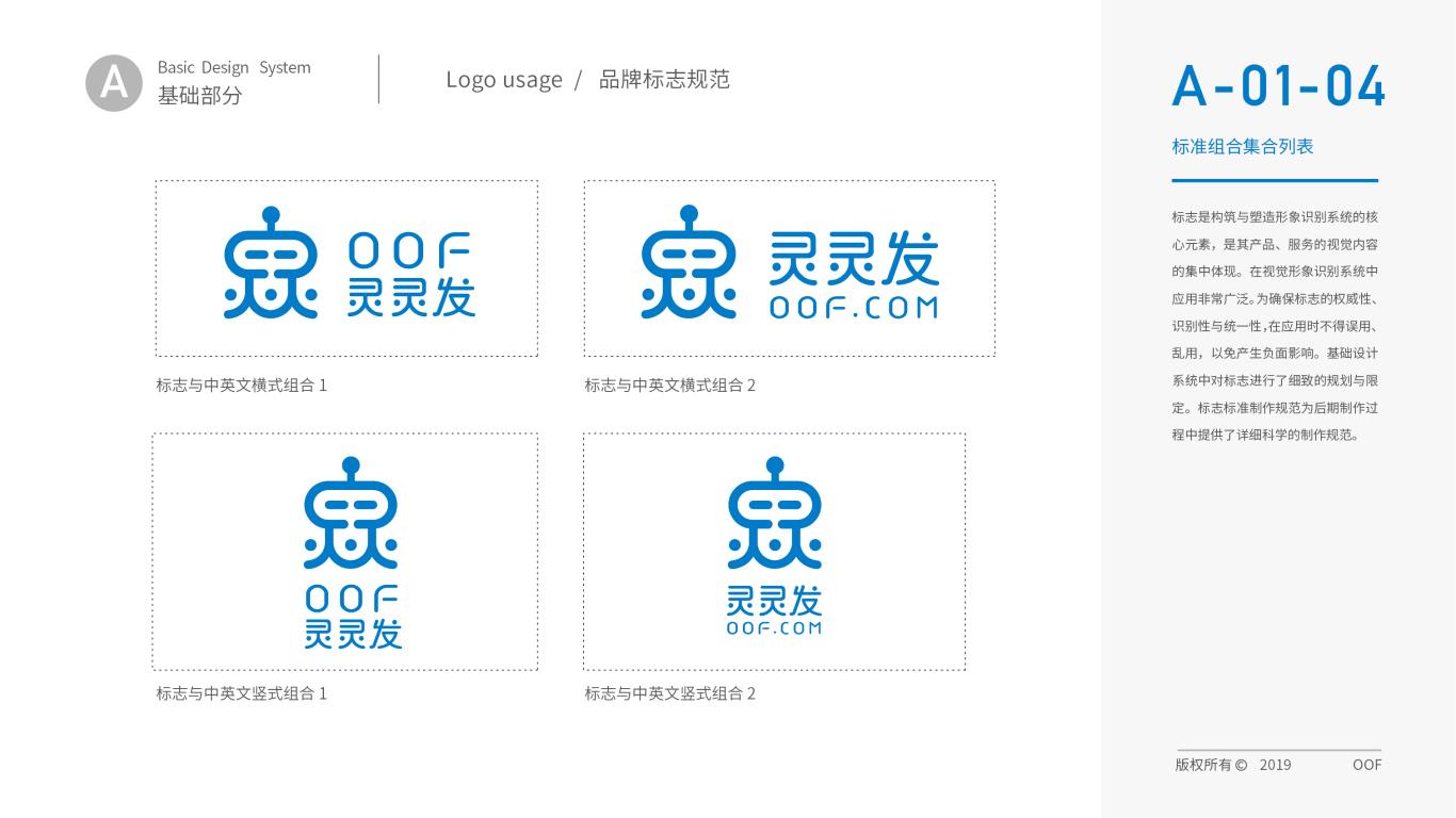 靈靈發機器人品牌VI設計中標圖5
