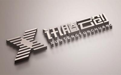 訊騰云創品牌logo設計方案