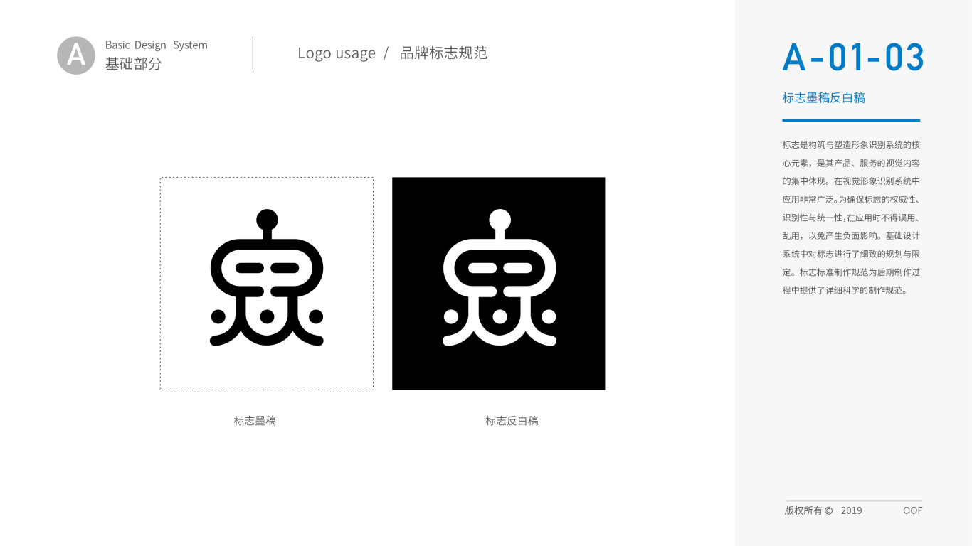 靈靈發機器人品牌VI設計中標圖4