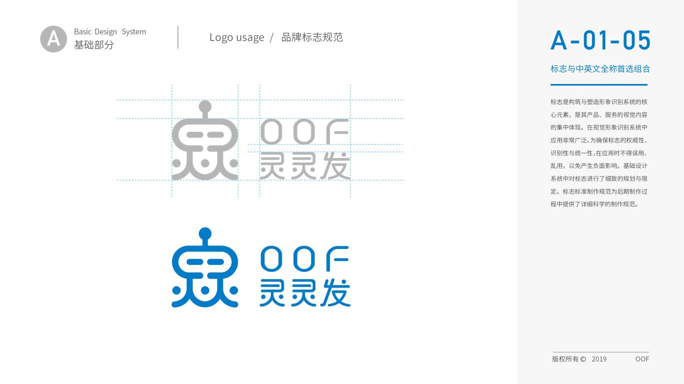 靈靈發機器人品牌VI設計中標圖7