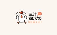 三汁鸡米饭品牌logo设计方案