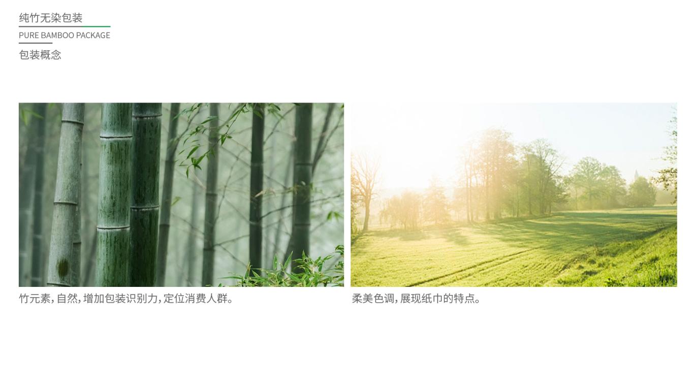 纯竹无染抽纸品牌包装设计中标图0
