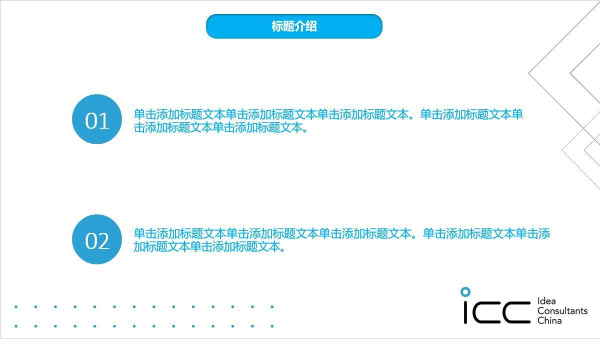 丰睿才智管理公司VI设计中标图2