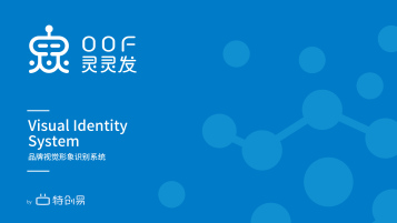灵灵发机器人品牌VI乐天堂fun88备用网站