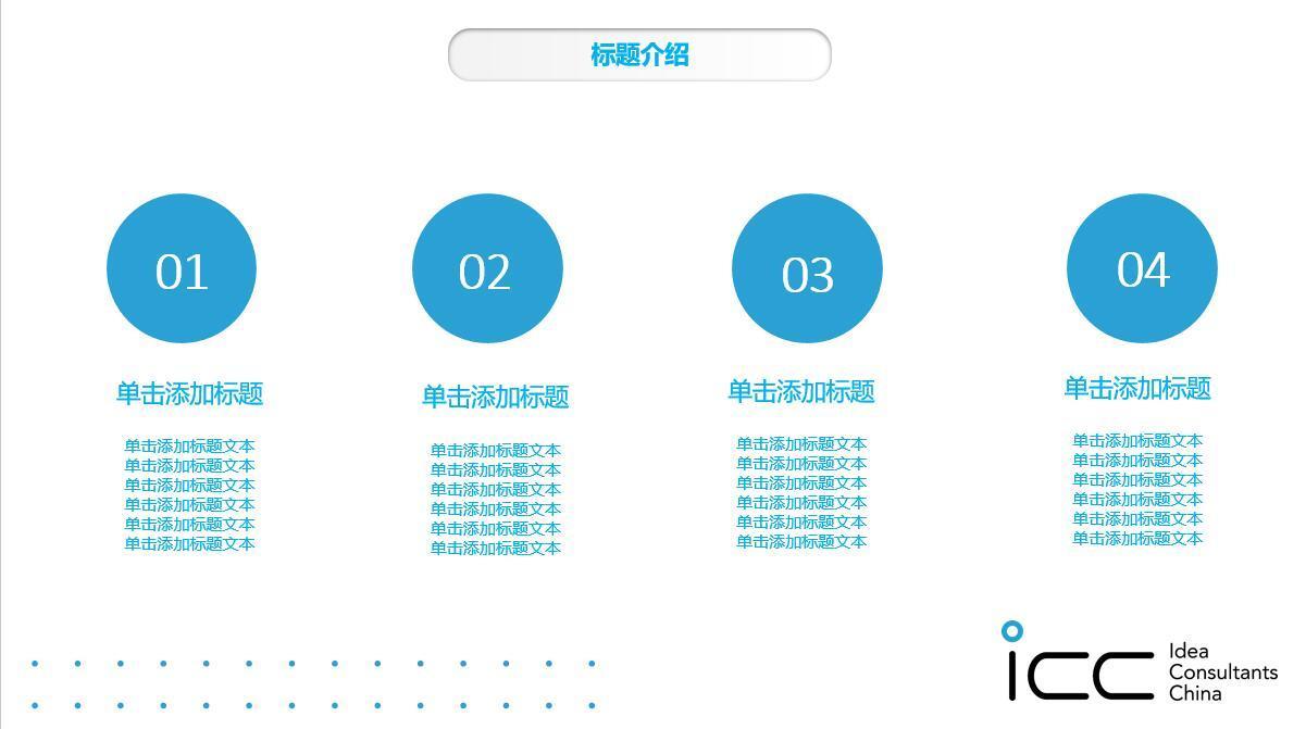 丰睿才智管理公司VI设计中标图1