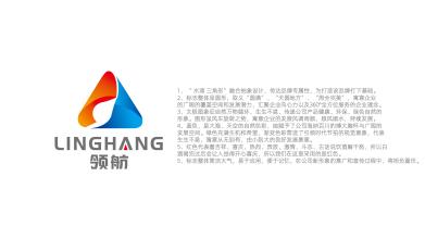 领航贸易公司LOGO设计