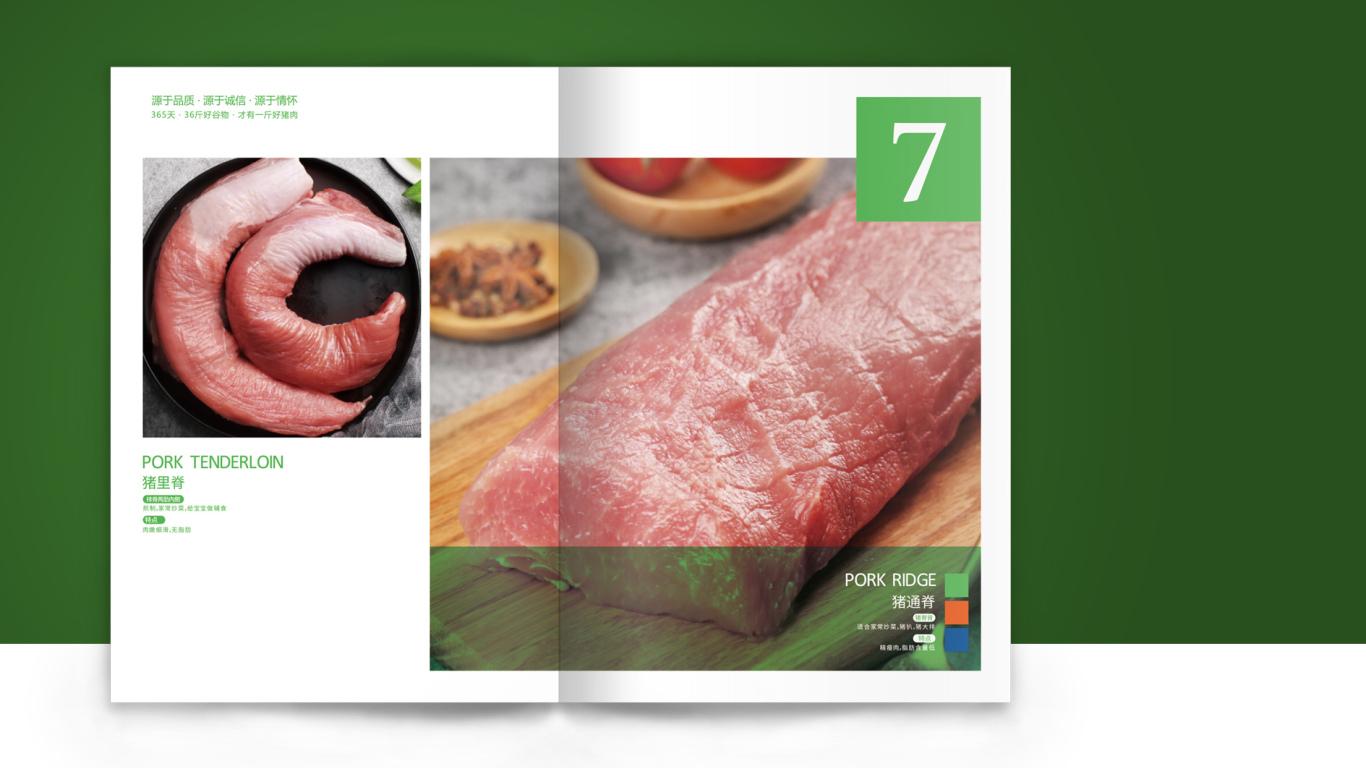 林西绿家园商贸公司画册设计中标图3