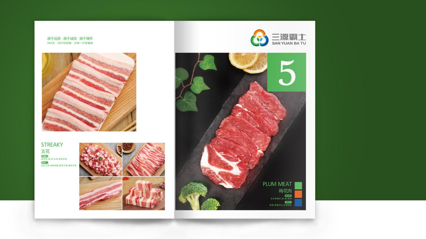 林西绿家园商贸公司画册设计中标图2