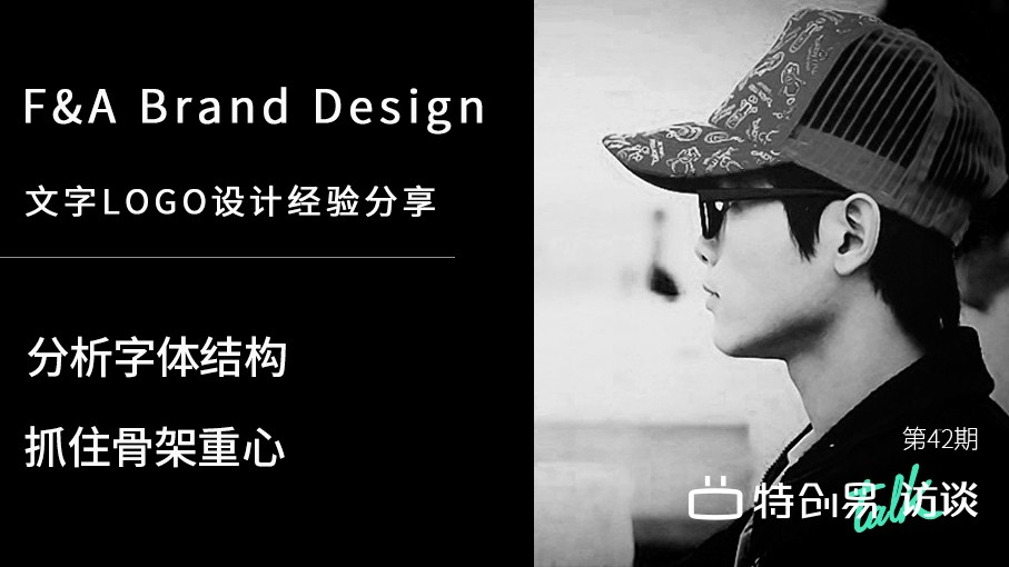 【访谈42期】F&A:如何抓住文字LOGO设计中字体的骨架?