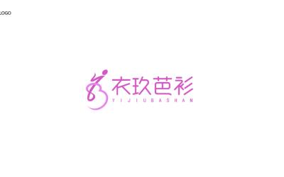 衣玖芭衫logo设计