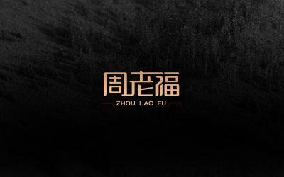 周老福logo設計