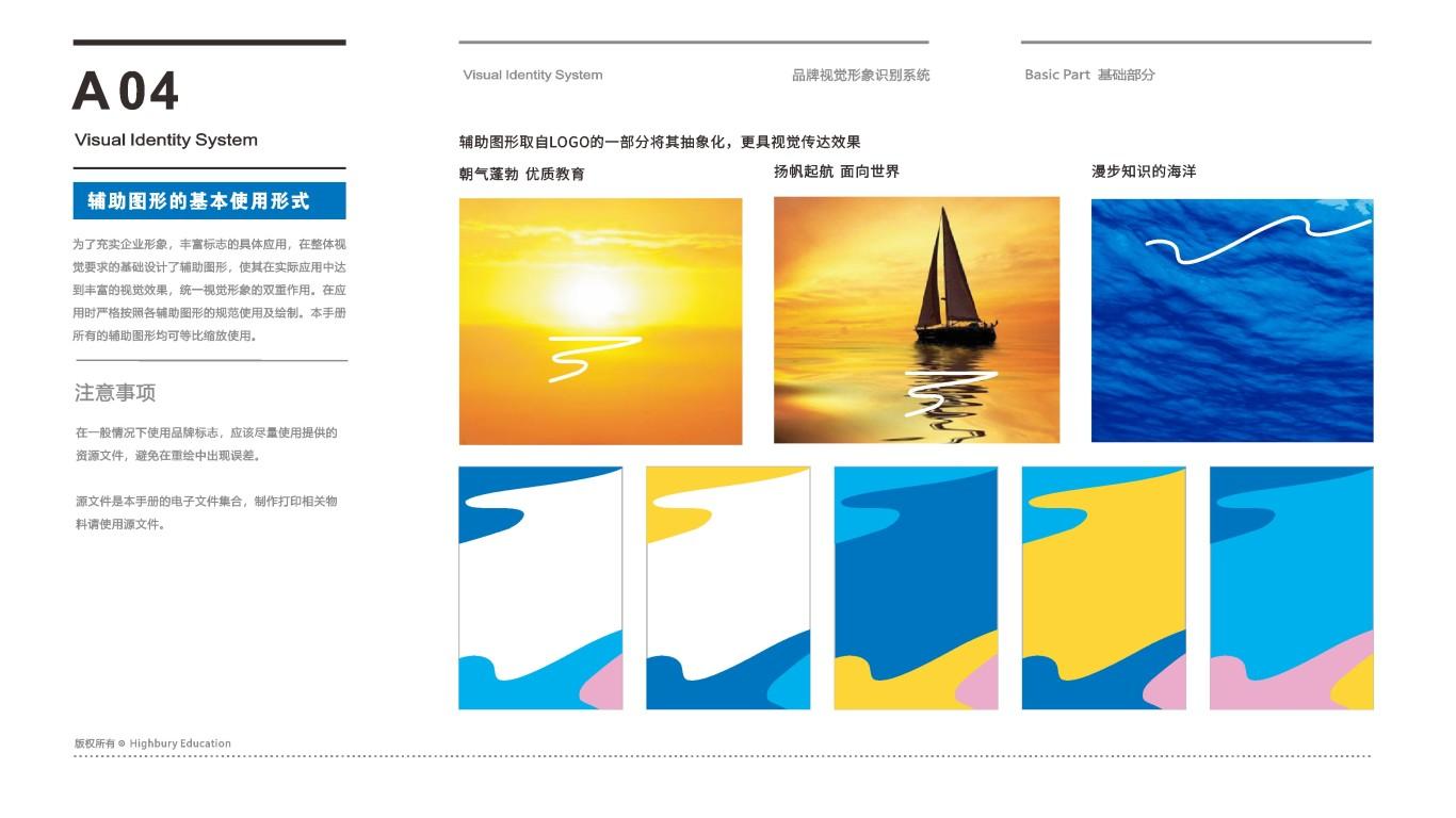 海步里教育公司LOGO设计中标图6