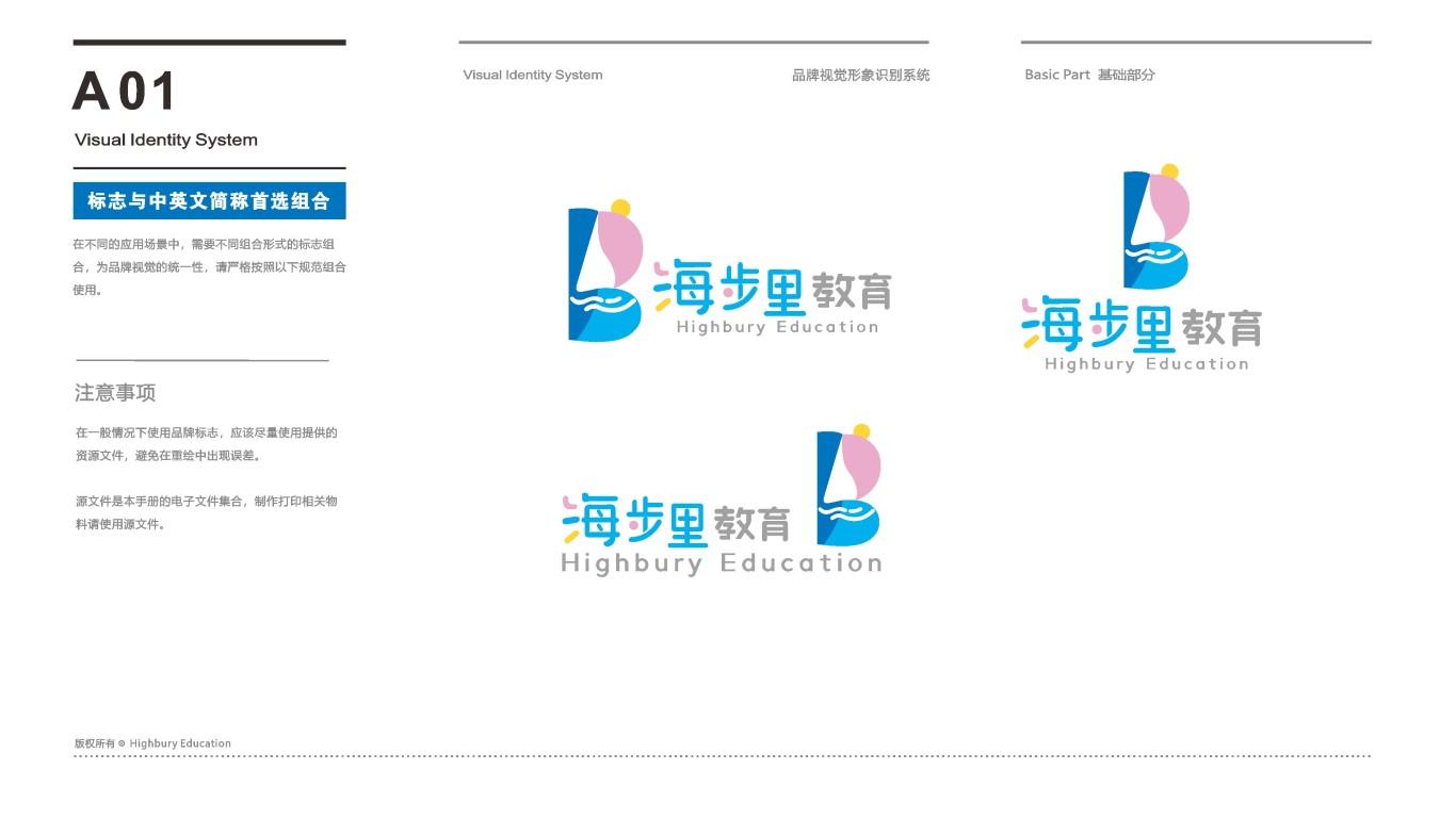 海步里教育公司LOGO设计中标图3