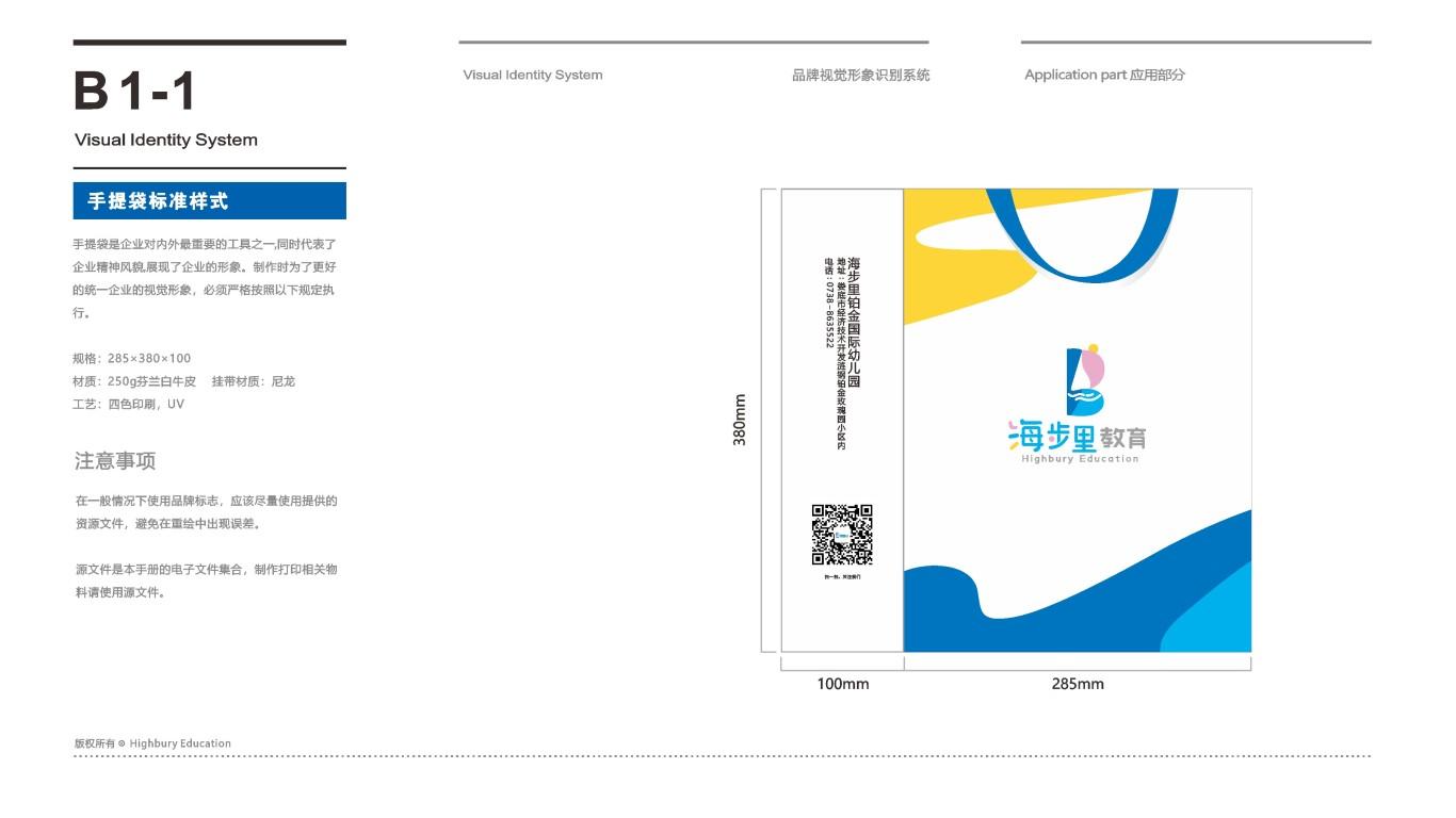 海步里教育公司LOGO设计中标图11