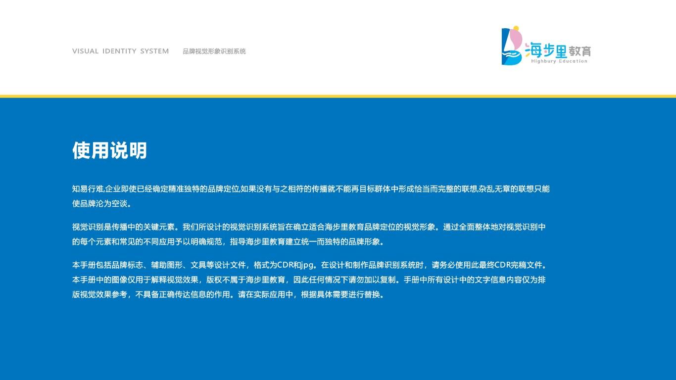 海步里教育公司LOGO设计中标图1