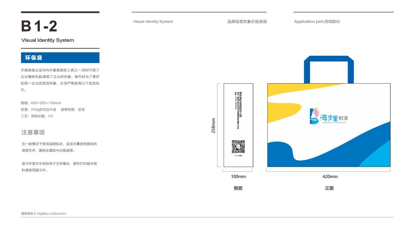 海步里教育公司LOGO设计中标图13