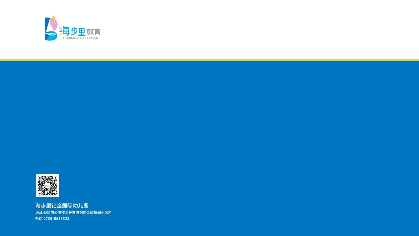 海步里教育公司LOGO设计中标图14