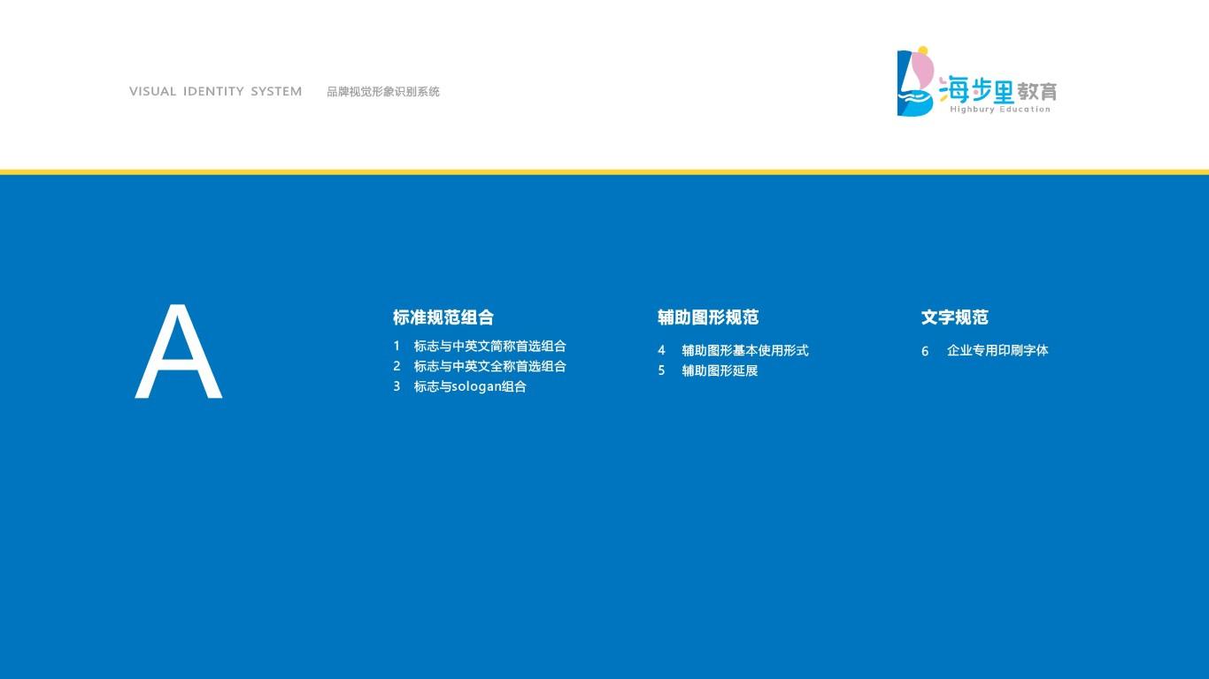 海步里教育公司LOGO设计中标图2
