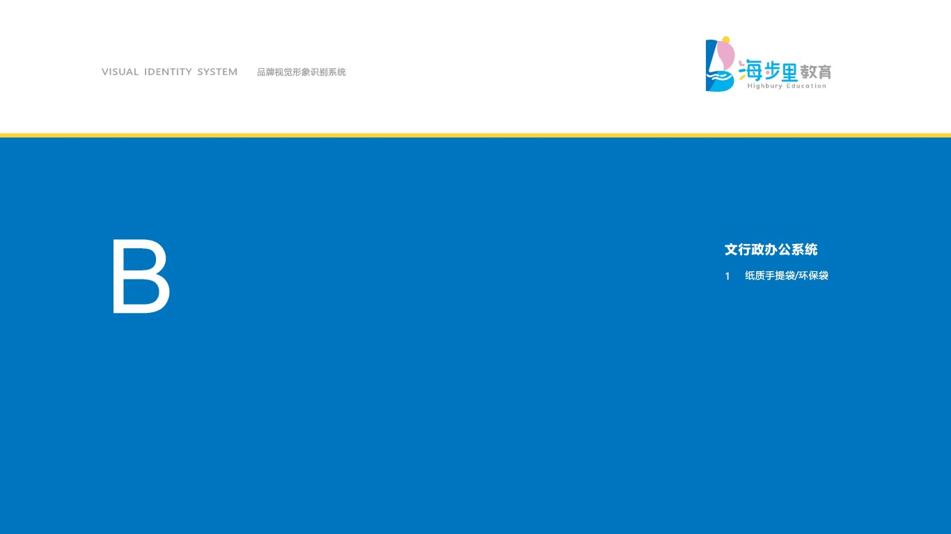 海步里教育公司LOGO设计中标图10