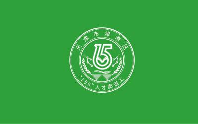 """""""156""""人才廊道"""