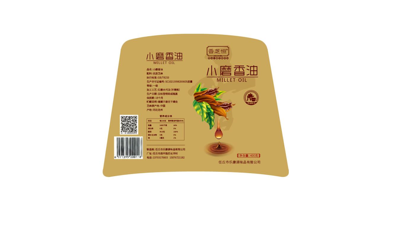 香芝恒香油品牌包裝設計中標圖0