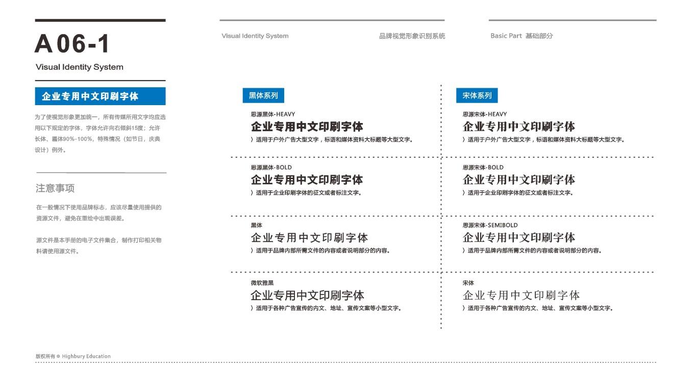 海步里教育公司LOGO设计中标图8
