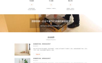 互联网维修服务平台企业官网