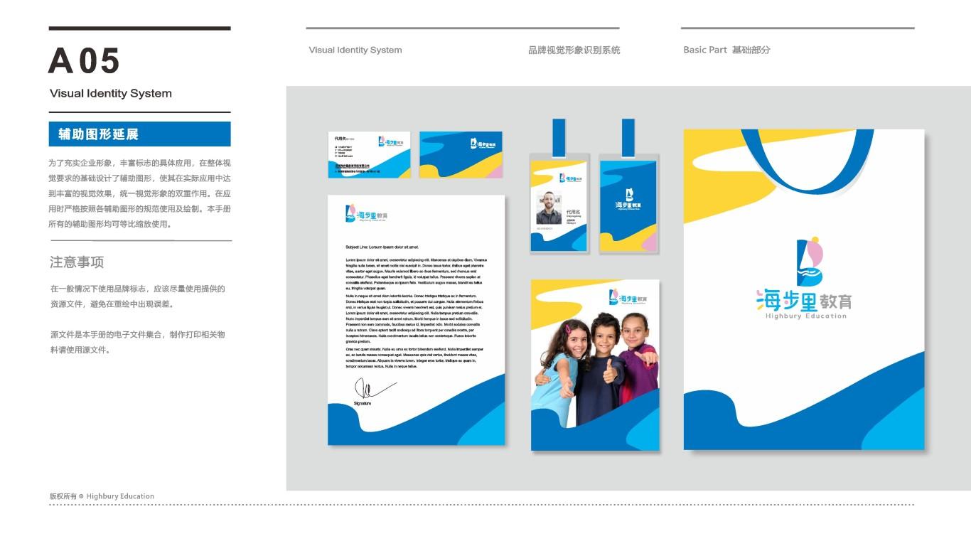 海步里教育公司LOGO设计中标图7