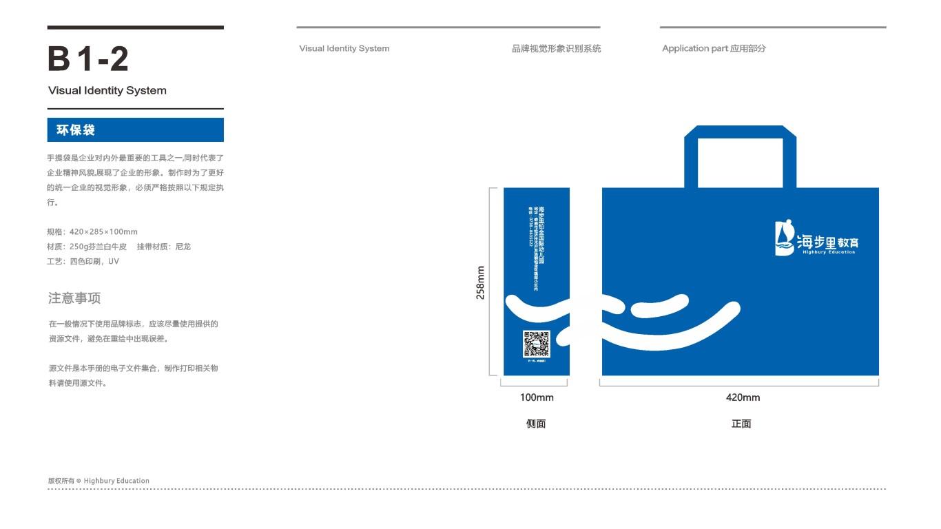海步里教育公司LOGO设计中标图12