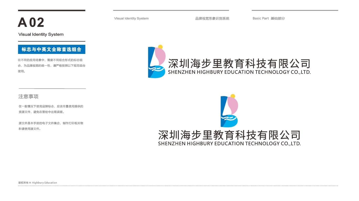海步里教育公司LOGO设计中标图4