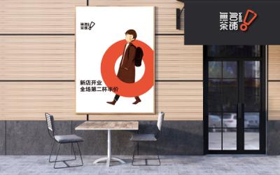 无名茶铺品牌形象+VI系统