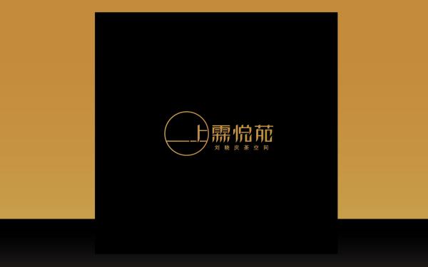 上霖悦苑品牌形象+包装设计