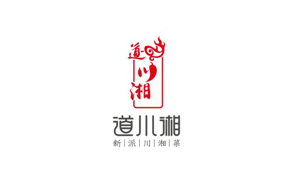 道川湘品牌標志設計