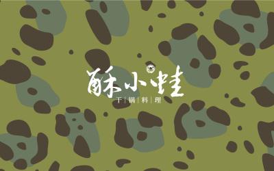 酥小蛙干锅料理