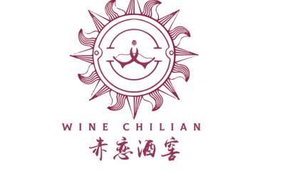 赤恋酒窖logo设计